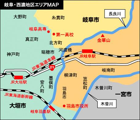 岐阜県 岐阜・西濃地区エリアマップ